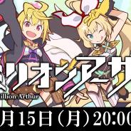スクエニ、『ミリオンアーサー』シリーズ公式生放送を15日20時より実施!『交響性ミリオンアーサー』最新情報も発表予定