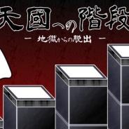 リディンク、リズムアクションゲーム『天國への階段‐地獄からの脱出‐』に新たに3ステージを追加