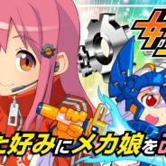 スタジオワンダーエフェクト、本格メカバトルゲーム『女子メカ』を「mobcastプラットフォーム」で配信開始