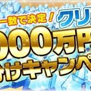 ジープラ、今夏配信予定の地元防衛パズルゲーム『おばけおけばOK!』の追加情報を公開…1000万円相当のアイテム山分けキャンペーンを開始