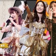 S&P、『AKB48グループ ついに公式音ゲーでました。』で推しメンのフォトをGETできる「第 25 回推しメン応援イベント」を5月25日より開催