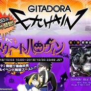 コナミアミューズメント、『GITADORA EXCHAIN』で「わくわく スウィートハロウィン」を開催! お菓子で満足ゲージを貯め楽曲を解禁しよう