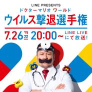 LINE、「ドクターマリオ ワールド ウイルス撃退選手権」を開催決定! 「LINE LIVE」で大会の様子を生配信