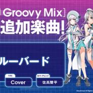 ブシロード、『D4DJ Groovy Mix』にカバー曲「ブルーバード」を追加!