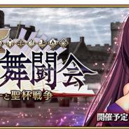 FGO PROJECT、『Fate/Grand Order』でイベント「影の国の舞闘会 ~ネコとバニーと聖杯戦争~」を18日18時から開催! スカサハの霊衣登場!