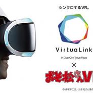 『おそ松さんVR』がお台場の「コニカミノルタ VirtuaLink」に登場 体験者にはオリジナルノベルティも