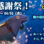 SinceTimes、本格海戦シミュレーションゲーム『ウォーシップサーガ』で春の大感謝祭を開催!
