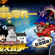 GNT、和田アキ子さん公認のタワーディフェンス型RPG『アッコの宇宙大戦争』のiOS版を配信開始
