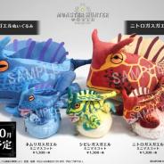 カプコン、『モンスターハンター:ワールド』に登場する「環境生物ガスガエル」のぬいぐるみ、ミニマスコットを発表
