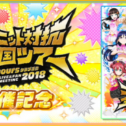 KLabとブシロード、『スクフェス』で「Aqoursクラブ活動LIVE & FAN MEETING 2018ユニット対抗全国ツアー大阪公演」記念キャンペーンを開催決定!