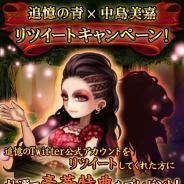 グリー、『追憶の青』で中島美嘉さんが登場するイベント「奇跡の歌姫」を開始 グッズプレゼントやLINEスタンプの配信も