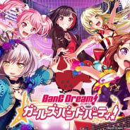 ブシロードとCraft Egg、『バンドリ! ガールズバンドパーティ!』で新実写テレビCM放送記念キャンペーンを開催!