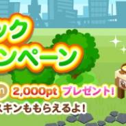 SEモバイル&オンライン、『ハッピーベジフル』のハンゲーム・Yahoo!mobage・mixiゲーム版で「カムバックキャンペーン」を開催