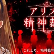 SEEC、『アリスの精神裁判』iOSアプリ版をリリース…「不思議の国のアリス」題材の探索×推理アドベンチャーゲーム