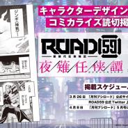 ブシロード、「ROAD59 -新時代任侠特区-」コミカライズタイトルを発表!