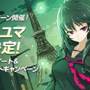NHN ハンゲーム、『ソウルワーカー』で6人目のプレイアブルキャラクター「イリス・ユマ」を12月7日に実装 本日より前夜祭キャンペーンを開催