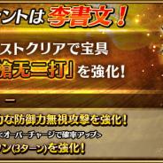 FGO PROJECT、『Fate/Grand Order』「サーヴァント強化クエスト第10弾」として「李書文(ランサー)」を追加!