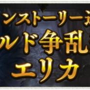 Cygames、『Shadowverse』でメインストーリー「ギルド争乱編」エリカを12月27日アップデート後に追加!