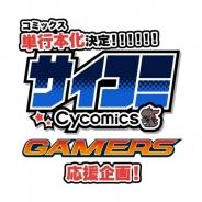 ゲーマーズ、Cygamesのコミックスレーベル「サイコミ」の創刊を記念した特典施策や店頭抽選会を実施へ 佐藤亜美菜さん出演のトークイベントも