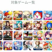 【ストア紹介特集】提供タイトルは約50タイトル…au(Android) ユーザーなら誰でも利用できる「auゲーム」の特徴を解説