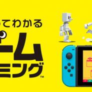 任天堂、Switch『ナビつき! つくってわかる はじめてゲームプログラミング』を6月11日発売…任天堂の開発室から生まれたプログラミングソフト