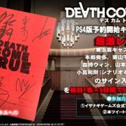 イザナギゲームズ、『デスカムトゥルー』PS4版の予約開始を記念したキャンペーンを開催! キャスト全員の直筆サイン入り台本が当たる