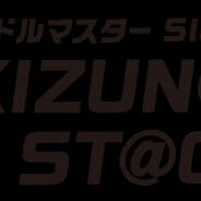 バンナム、『アイドルマスター SideM LIVE ON ST@GE!』リアルイベントを池袋サンシャインシティで12月28日開催