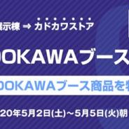 KADOKAWA、コミケ98の中止に伴いブース販売予定商品59点のオンライン特別販売を5月2日より実施 「このすば」「SAO」「とある」「リゼロ」など