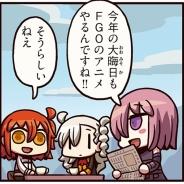FGO PROJECT、超人気WEBマンガ「ますますマンガで分かる!Fate/Grand Order」の第22話「大晦日はアニメを見よう」を公開