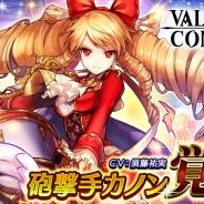 エイチーム、『ヴァルキリーコネクト』で覚醒対象キャラクターに砲撃手「カノン」追加 将姫「ソリン」には新パッシブスキルが追加