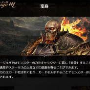 NCジャパン、『Lineage M』のゲームシステムを公開 声優予想キャンペーン第2弾を3月22日より開催