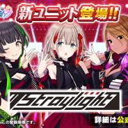 バンナム、『シャニマス』の新ユニット「Straylight(ストレイライト)」の追加情報を公開…ユニットやメンバーの紹介、CVなど