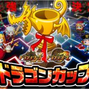 アソビズム、『ドラゴンリーグX/A』にてトーナメントバトル「ドラゴンカップ」を開催