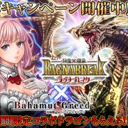 Arc、『攻城戦記◆バハムートグリード』で『神魔×継承!ラグナブレイク』とのコラボレーションキャンペーンを開始 コラボカードをゲットできる