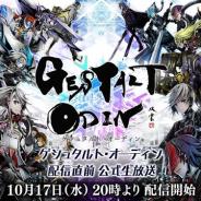 スクエニとAiming、スマホ向けRPG『ゲシュタルト・オーディン』の最新PVを公開! 水瀬いのりさんの主題歌にあわせてキャラが躍動!