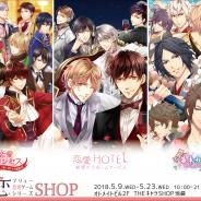 フリュー、「フリュー恋愛ゲームシリーズ(フリュ恋)SHOP」を池袋・オトメイトビルにて期間限定オープン!
