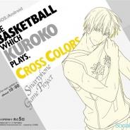 バンダイナムコ、「黒子のバスケ」のスマホゲームが遂に登場! 『黒子のバスケ CROSS COLORS』の公式サイトオープンへカウントダウン開始!