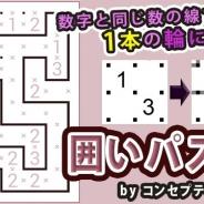 ジー・モード、『囲いパズル』を「Get!!プチアプリ for スゴ得」で配信開始
