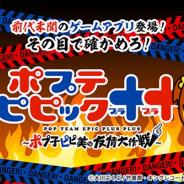 DLE、『ポプテピピック++ ~ポプ子ピピ美の友情大作戦~』のサービスを2020年12月9日をもって終了