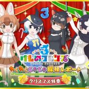 セガゲームス、『けものフレンズ3』の公式生放送を12月23日より配信 和泉風花さんらを迎え最新情報をお届けする!!