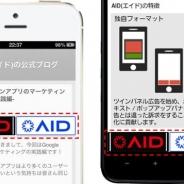 ライヴエイド、「AID」で320×50領域の新しいスマートフォン広告「ツインパネル」の提供開始…CVR174%改善