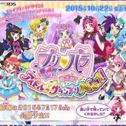タカラトミーアーツ、ニンテンドー3DS『プリパラ めざせ!アイドル☆グランプリNo.1!』を10月22日に発売