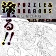 カドカワ、『パズル&ドラゴンズ』の塗り絵本第2弾を本日より刊行 「第2回 パズドラ塗り絵コンテスト」も開催…受賞作はゲームに実装も