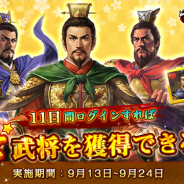 Hero EntertainmentとTCI、『新三國志』で「月見大会」イベント&Twitterキャンペーンを開催!