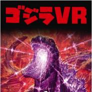 バンダイナムコアミューズメント、『ゴジラ VR』を11月3日から全国で稼働 VR ZONE SHINJUKUは10月26日にプレオープンへ