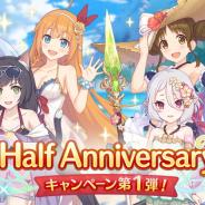 Cygames、『プリンセスコネクト!Re:Dive』で「Half Anniversaryキャンペーン」 第1弾を開始! ジュエルが最大1500個もらえるログインボーナスなど