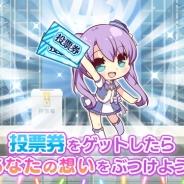 ポニーキャニオンとhotarubi、『Re:ステージ!プリズムステップ』で投票イベント「みんなで投票!-2ndライブの1曲目を決めよう」を開催