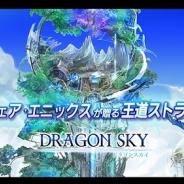 スクエニ、新作RTS『DRAGON SKY』の配信決定 公式サイトで事前登録開始、ポッピンゲームズジャパンとの共同制作