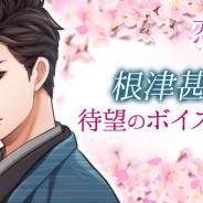ボルテージ、恋愛ドラマアプリ『天下統一恋の乱 Love Ballad』で「根津甚八」の本編ストーリーにボイスを追加! 神尾晋一郎さんが担当!