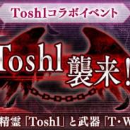 フジゲームス、『ORDINAL STRATA』で復刻コラボイベント「Toshl襲来」を開催 コラボステップアップ召喚ではステップ5で「Toshl(闇)」が確定に